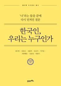 한국인, 우리는 누구인가(플라톤 아카데미 총서)