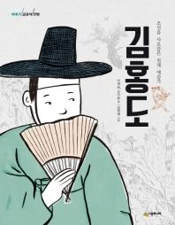 김홍도(이야기 교과서 인물)