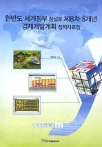 한반도 세계정부 창설로 제8차 5개년 경제개발계획 정책자료집