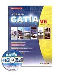 예제로배우는 CATIA V5