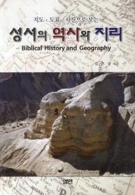성서의 역사와 지리(지도 도표 사진으로 보는)(개정판)(양장본 HardCover)