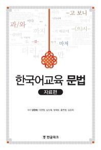 한국어교육 문법: 자료편
