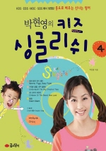 박현영의 키즈 싱글리쉬 4(동요로 배우는 신나는 영어)(CD1장포함)(양장본 HardCover)
