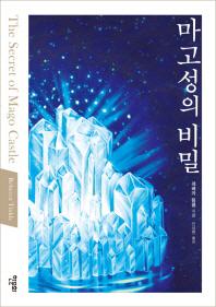 마고성의 비밀 ///YY18