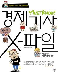 경제기사 X-파일(Must Know)(청소년을 위한 LIVE 경제교실 2)