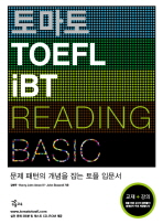 토마토 TOEFL IBT READING BASIC(CD1장포함)(CD1장포함)