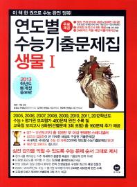 생물1 연도별 수능기출문제집(2013수능대비)