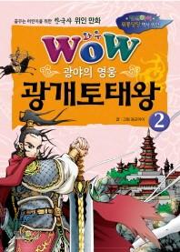 광야의 영웅 광개토태왕. 2(와우(Wow))