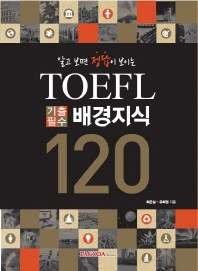 TOEFL �����'� ������� 120(�˰� ���� ������ ���̴�)