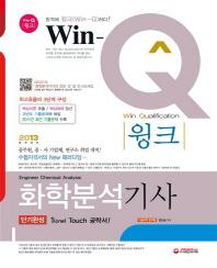 화학분석기사 단기완성(2013)(Win-Q(윙크))(개정판)