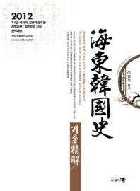 한국사 기출정해(2012)(해동)