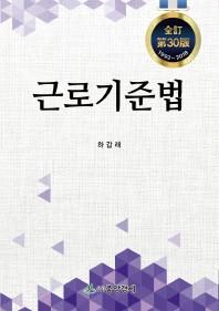 근로기준법(2018)(전정판 30판)(양장본 HardCover)