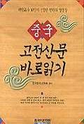 중국 고전산문 바로 읽기