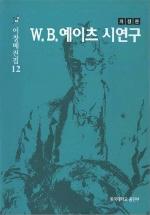 W.B.예이츠 시연구(이창배전집 12)(개정판)