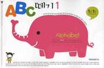 ABC 떼기. 1