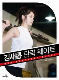 김새롬 탄력 웨이트