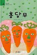 홍당무(옛날옛날 다섯 친구 이야기 4)