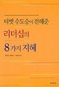티벳수도승이 전해준 리더십의 8가지 지혜