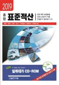 종합 표준적산(2019)(CD1장포함)(양장본 HardCover)