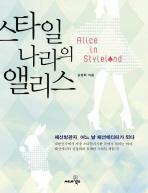 스타일 나라의 앨리스 /새책수준  /  상현서림 /☞ 서고위치:Mk 2 *[구매하시면 품절로 표기됩니다]