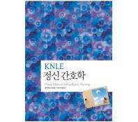 정신간호학(KNLE)(5판)(파워 매뉴얼 6)