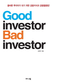 Good Investor Bad Investor