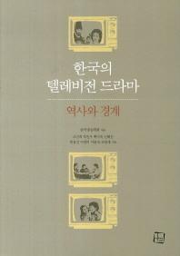 한국의 텔레비전 드라마: 역사와 경계(양장본 HardCover)