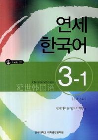 연세 한국어 3-1: 중국어