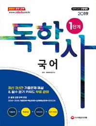 국어(독학사 1단계)(2019)