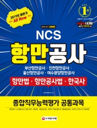 NCS 항만공사 종합직무능력평가 공통과목(항만법 항만공사법 한국사)(2019 하반기)