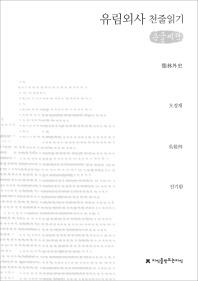 유림외사(큰글씨책)(지식을만드는지식 천줄읽기)