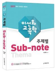 이선화 교육학 주제별 서브노트(Sub-note)(2017)