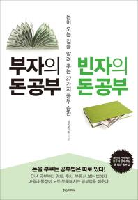 부자의 돈 공부 빈자의 돈 공부