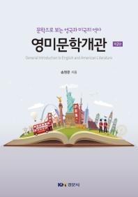 영미문학개관(2판)