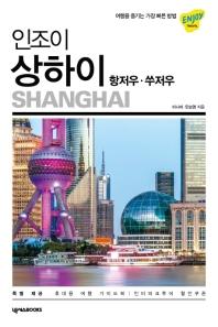 인조이 상하이(2019)(개정판)(Enjoy 세계여행 시리즈)