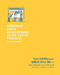 Yocto 프로젝트를 활용한 임베디드 리눅스 개발(2판)
