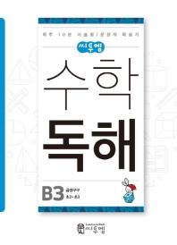 수학 독해 B-3(초2~초3)(씨투엠)