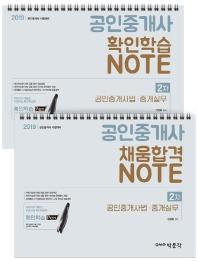 공인중개사법 중개실무 확인학습+채움합격 노트(공인중개사 2차)(2019)