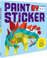 스티커 페인팅북(Paint By Sticker): 베스트10(반양장)