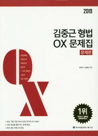 김중근 형법 OX 문제집(2019)(ACL)(전2권) #