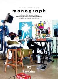 모노그래프 매거진(Monograph). 2: 빈지노