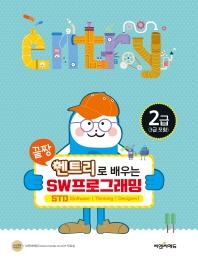 엔트리로 배우는 SW프로그래밍 2급(3급 포함)(끝짱)