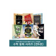 [주니어김영사] 수학동화 시리즈 (전6권)