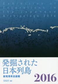 發掘された日本列島 新發見考古速報 2016