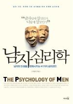 남자심리학