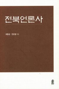 전북언론사