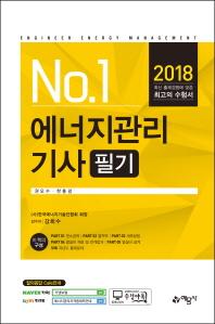 에너지관리기사 필기(2018)(No. 1)