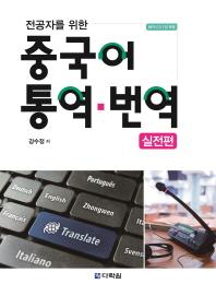 중국어 통역 번역: 실전편(전공자를 위한)(CD1장포함)