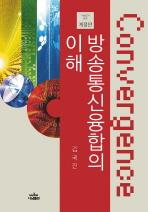 방송통신 융합의 이해(개정판)(나남신서 989)(양장본 HardCover)