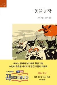 동물농장 =표지 상단 연한 변색외 양호